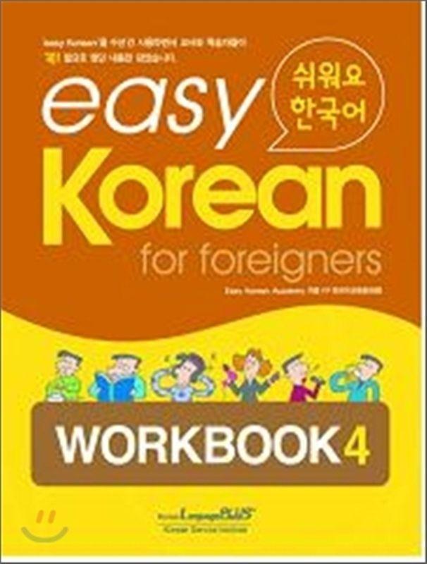 2000 Essential Korean Words Beginners Pdf Sevenevent