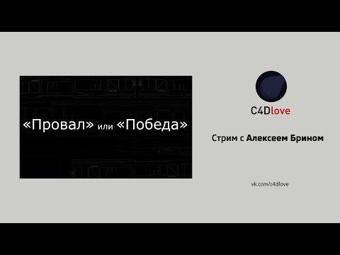 C4Dlove. Стрим с Алексей Брином: «Победа» или «Провал» - YouTube