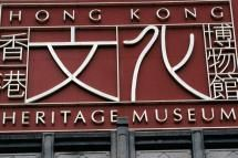 Sign for Hong Kong Heritage Museum. - Lonely Planet/Lonely Planet Images/Getty Images
