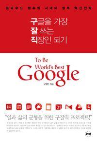 [알라딘]구글을 가장 잘 쓰는 직장인 되기 - 클라우드 컴퓨팅 시대의 업무 혁신전략