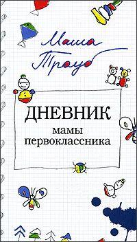 """Маша Трауб """"Дневник мамы первоклассника"""""""