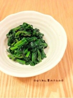 ☆ ☆ namul of spinach