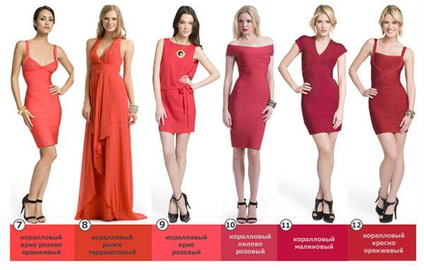 Коралловые платья: оттенки, с чем носить ?