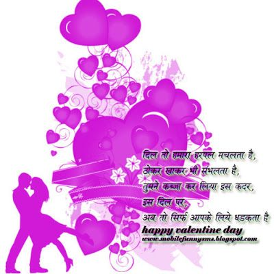 MOBILE FUNNY SMS: HAPPY VALENTINE  HAPPY VALENTINE DAY QUOTES, HAPPY VALENTINES DAY, VALENTINE DAY WISHES FOR BOYFRIEND, VALENTINES CARDS, VALENTINES PHOTOS, VALENTINES PIC, VALENTINES PICS, VALENTINES SMS, VALENTINES WISHES