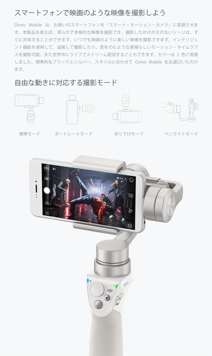 Osmo Mobile Silverを購入 | DJI ストア