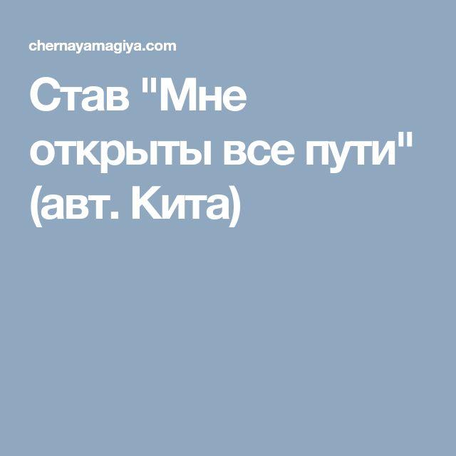 """Став """"Мне открыты все пути"""" (авт. Кита)"""