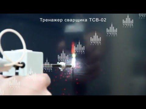 Тренажер сварщика ТСВ02