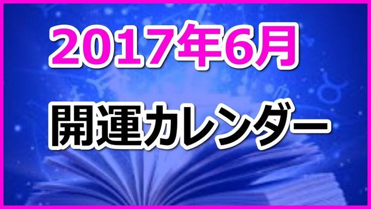 2017年6月の開運カレンダー暦☆よく当たる占い!恋愛心理