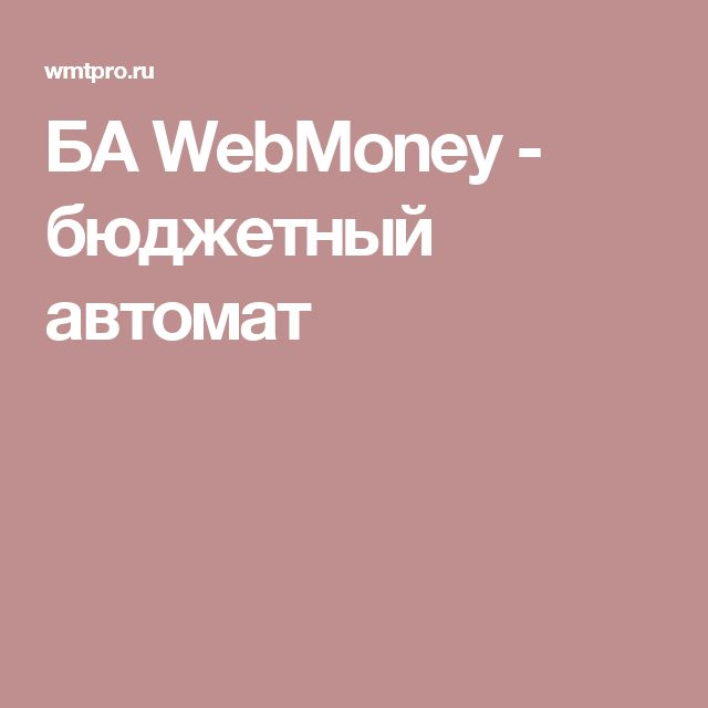 БА WebMoney - бюджетный автомат