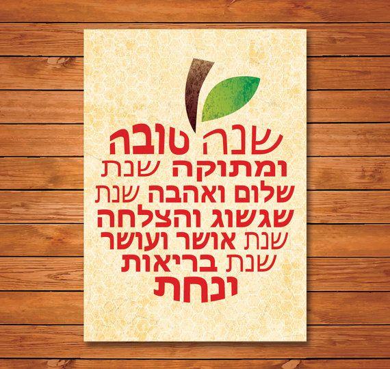 Jewish New Year, Rosh Hashanah, Shana Tova Greeting Card - Download - DIY - Printable