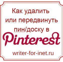 Как передвинуть, удалить пин или доску в Pinterest