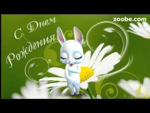 Зайка ZOOBE на русском «С днём рождения» дорогая подружка - YouTube