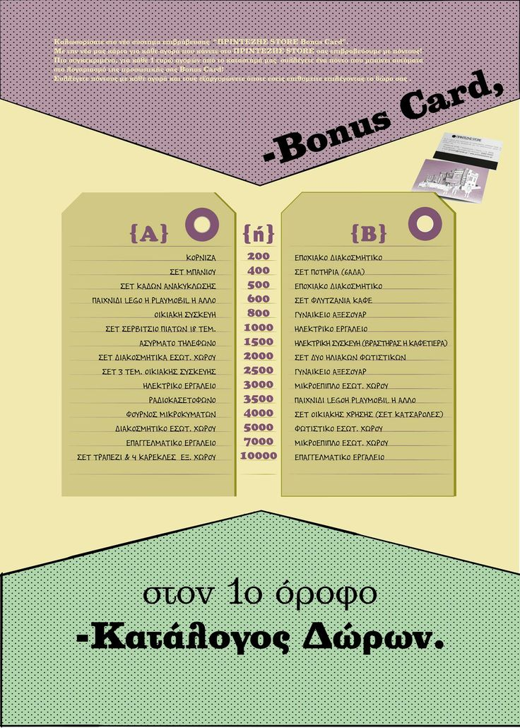 poster ΠΡΙΝΤΕΖΗΣSTORE BonusCard