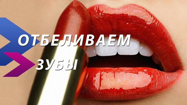 Как сделать белые зубы в Фотошопе (How to whiten teeth in Photoshop)