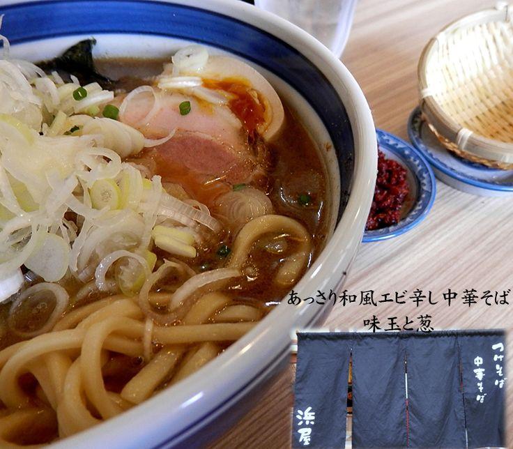 浜屋 西新井店の料理写真 | ラーメンデータベース  Hamaya