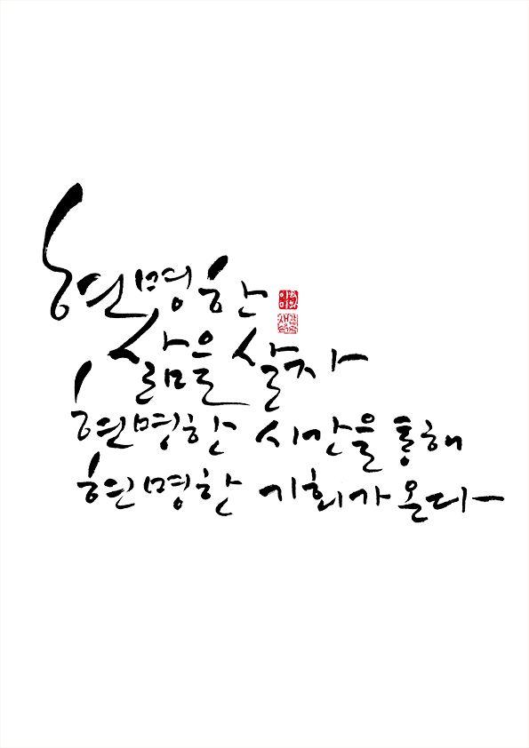 calligraphy_현명한 삶을 살자. 현명한 시간을 통해 현명한 기회가 온다