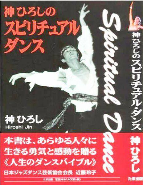 『神ひろしのスピリチュアルダンス』Kindle版 ・〜紙の本にはない、神ひろしの秘蔵映像がリンクされてる他、秘蔵写真も満載!