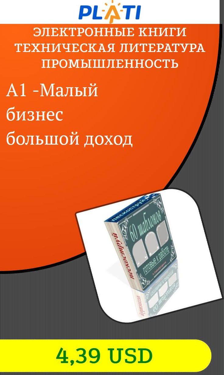 А1 -Малый бизнес большой доход Электронные книги Техническая литература Промышленность