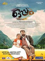 Oppam (2016) Malayalam Full Movie Watch Online Free DVDRip Download HD