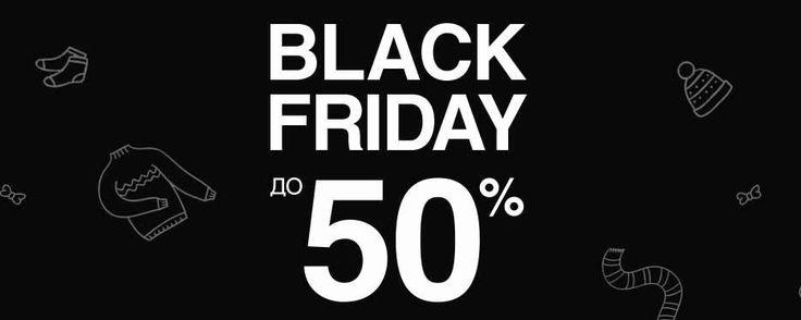 Не пропусти.  Black Friday 2017 в OSTIN - скидки до 50%!  #ОСТИН #промокод #BlackFriday #ЧернаяПятница #распродажа #OSTIN