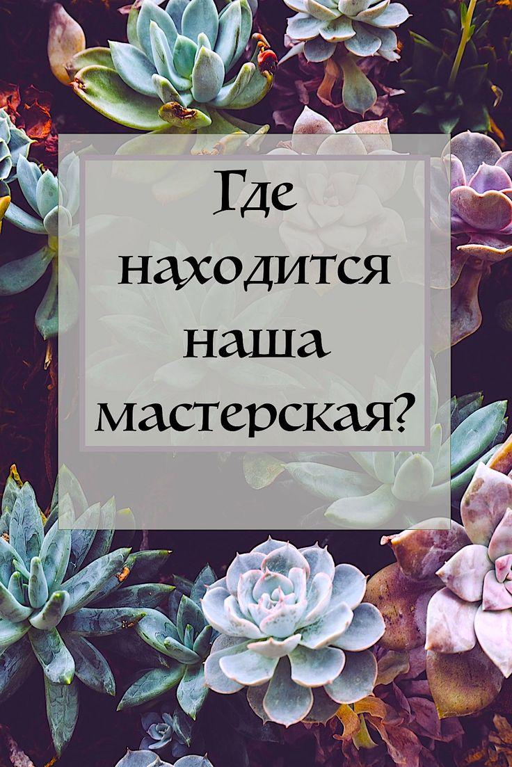 У нас семейная домашняя  #мастерская .😊 Мы живем в Москве, очень часто бываем в разных ее уголках, так что у вас не возникнет сложностей, если вы захотите с нами встретиться. Мы всегда открыты к новому общению и встречам с вами! Очень любим новые знакомства и интересные предложения. Звоните, пишите, мы стеклами не кидаемся! 😝