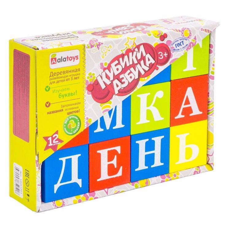 Кубики Азбука 12 штук