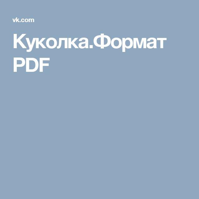 Куколка.Формат PDF