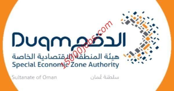 متابعات الوظائف وظيفة هيئة المنطقة الاقتصادية الخاصة بالدقم بمجال الأمن والسلامة وظائف سعوديه شاغره Sultanate Of Oman Oman Author