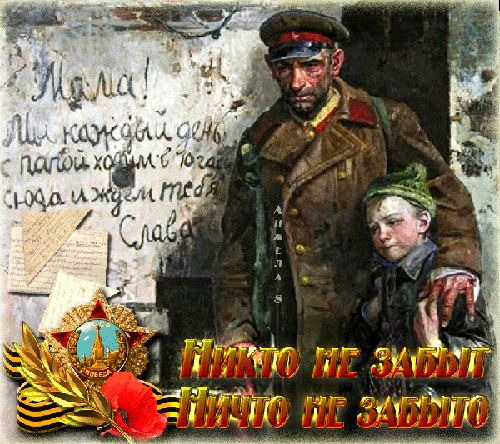 Картинка к 9 мая - 9 Мая День Победы