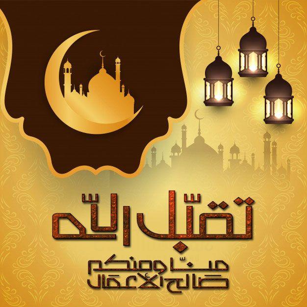 رسائل عيد الفطر المبارك 2020 احدث مسجات تهاني العيد للاصدقاء و الاهل حصريا Eid Alfitr Islamic Festivals Eid Mubarak Eid Mubarak Images