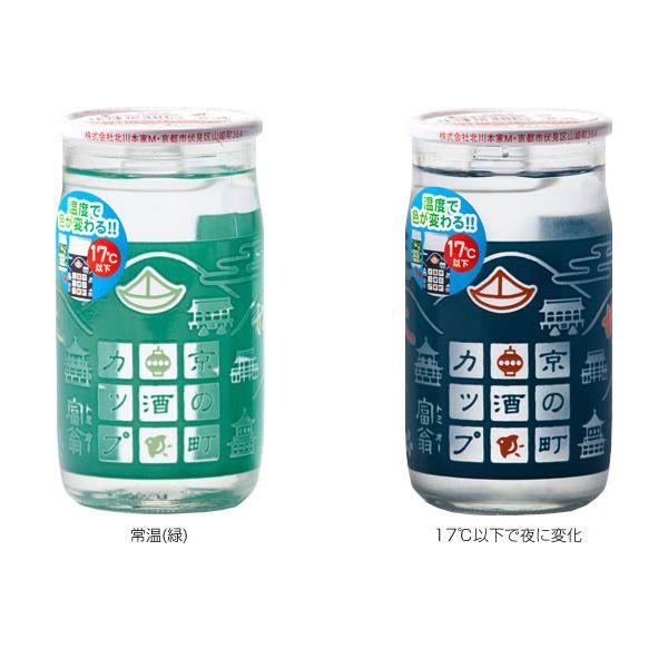 富翁 本醸造 京の町酒カップ 180ml【京都】