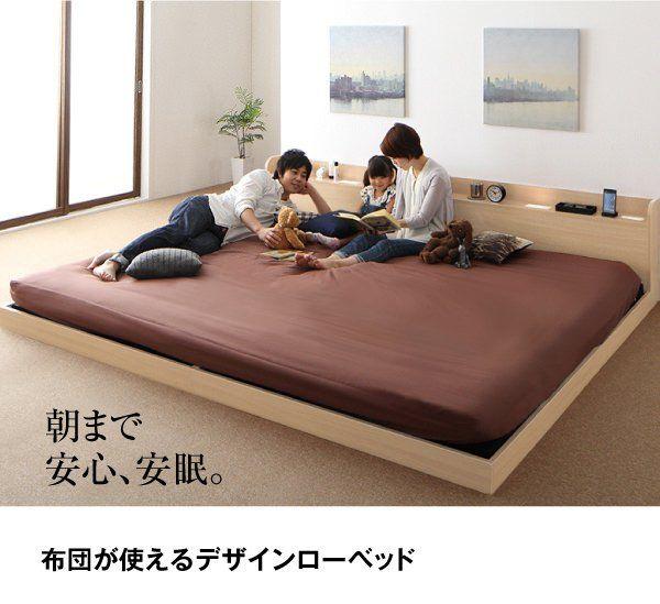 レイアウトを自由に変えられる デザインローベッド 連結タイプ の詳細 ベッドスタイル ローベッド ベッド 連結 ベッドフレーム