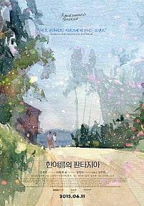 한여름의 판타지아 ◆2015.06.11 개봉 ◆출연: 김새벽, 이와세 료