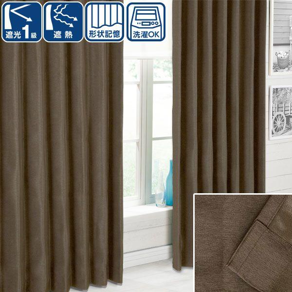 遮光1級 遮熱カーテン リュクス モカ ニトリ公式通販 家具