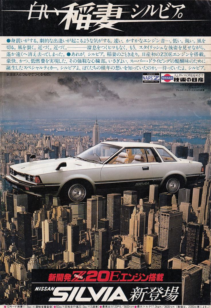 1979年の雑誌広告から、ニューヨークの街にどっかと座り込むシルビアや!いま見てもかっこええ。
