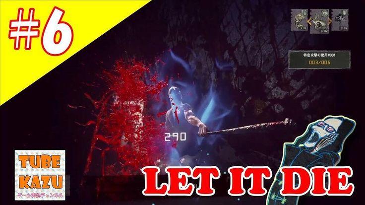 新しいフロア  #6 のんびり実況 LET IT DIEを無課金でのんびりプレイ  TUBE KAZU  youtu.be/efF_liPVIXo  #YouTube #ゲーム実況 #ホラー #LetItDie #ps4