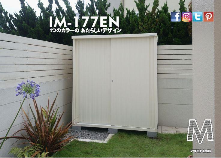 《すべてを1つのカラーで統一した小型物置》 設置事例 神奈川県Y市 T様 マツモト物置 IM177EN SW色 こんなモノオキいままでなかったでしょ? ※公式ページ【NEW】OFFICIAL WEBSITE http://www.matsumoto-monooki.jp/product/im/