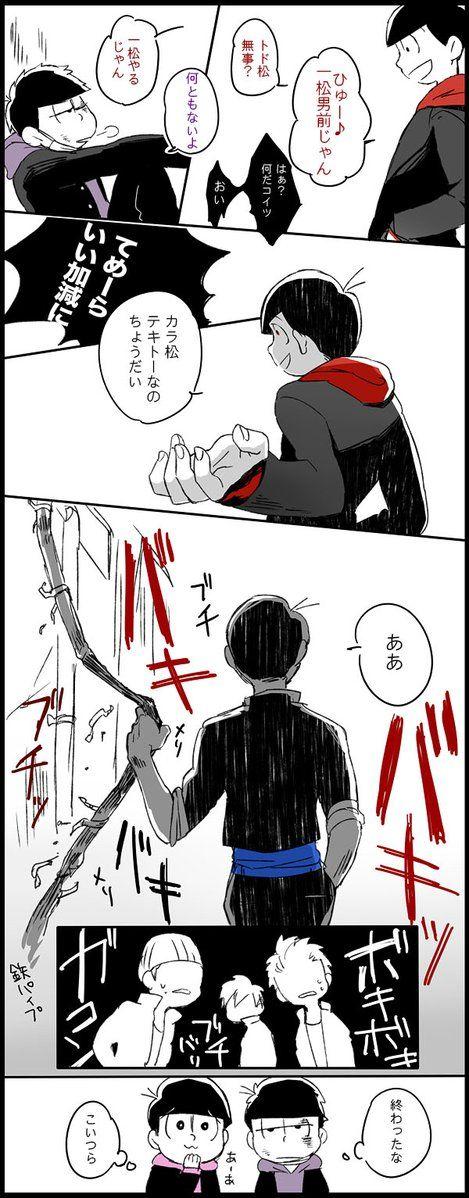 Osomatsu-san- Osomatsu, Karamatsu, Ichimatsu, and Todomatsu #Anime「♡」