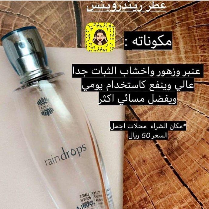 عطر ريندرورينس من اجمل Hand Soap Bottle Perfume Dish Soap Bottle