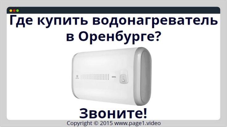Купить водонагреватель Оренбург