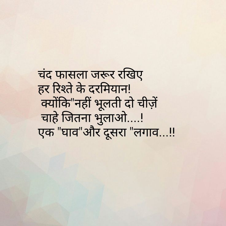 17 Best Hindi Love Quotes On Pinterest