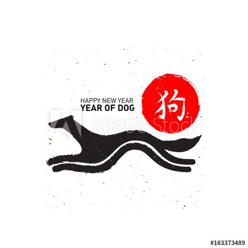 Happy Chinese new year 2018 card. Chinese calendar for the year of Dog.