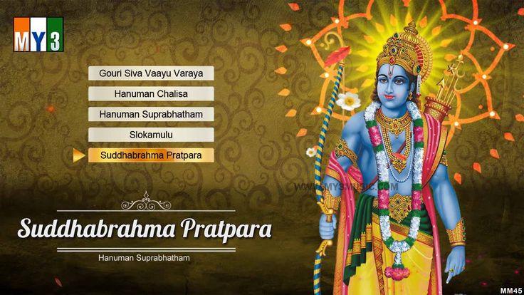 Suddhabrahma Pratpara - Sri Rama Bhakthi Geethalu - Lord Rama Songs