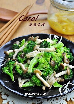 Carol 自在生活 : 鹽檸檬炒青花菜 材料: 青花菜1顆(約200g),鴻喜菇100g,  調味料: 鹽檸檬2片,黑胡椒粉1/8茶匙