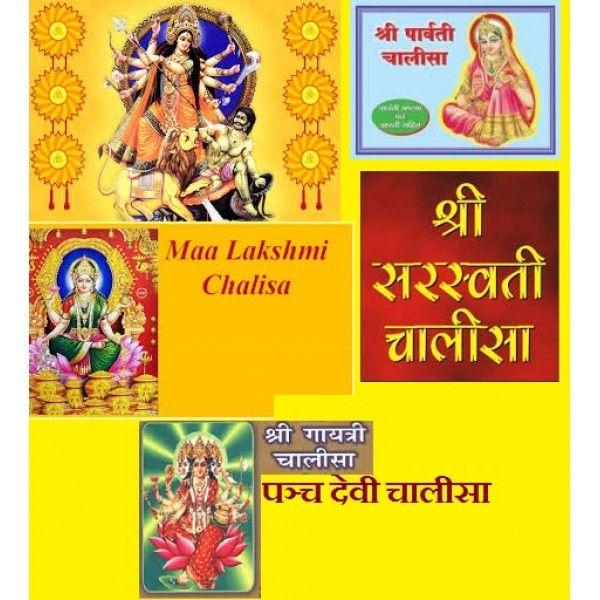 Devi Chalisha