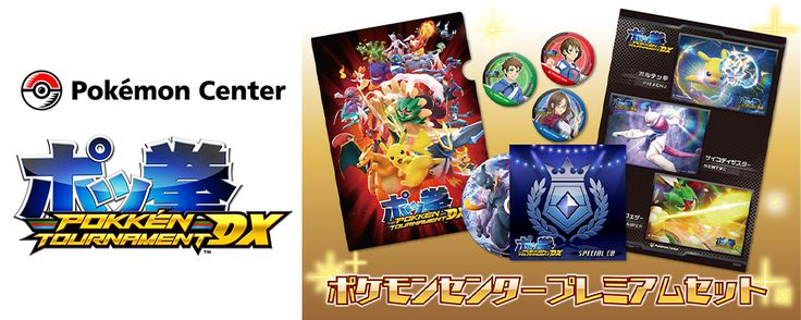 Pokken Tournament DX - Japanese Pokemon Center pre-order bonuses showcased   If you pre-order Pokken Tournament DX at a Japanese Pokemon Center you will be receiving the following goodies... - a clear file - three cards (featuring Pikachu Mewtwo Decidueye and their Burst Attacks) - three badges (featuring the male/female avatars and Nia) - soundtrack CD (4 tracks only with 2 additional tracks available for download from the Pokémon Center website from September 16)  from GoNintendo Video…