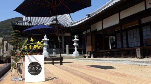 小豆島ひとやま 寺カフェ OPEN « きれいなものを、みつけに ー小豆島ガールー