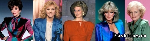 Many liked the style of artists and celebrities, followed and tried to emulate.They paid particular attention to the style of Princess Diana.