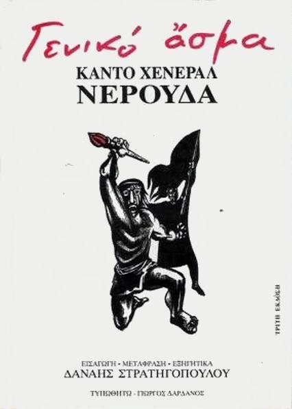 Γενικό Άσμα - Κάντο Χενεράλ - Πάμπλο Νερούντα