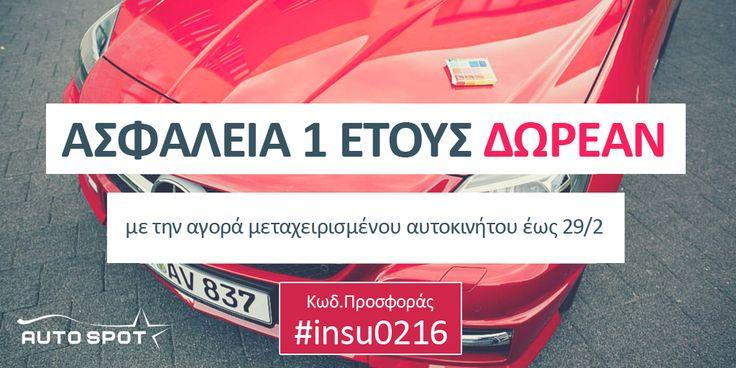 Έως 29/2, με την αγορά οποιουδήποτε μεταχειρισμένου αυτοκινήτου από την AUTO SPOT δώρο η ασφάλειά του για 12 μήνες! Κωδικός προσφοράς #Insu0216 Δείτε την προσφορά αναλυτικά: http://goo.gl/f1kmyu Κοινοποιήστε το και στους φίλους σας!